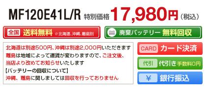 インフィニットバッテリー120E41サイズ価格