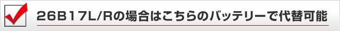 26B17L/R代替え用バッテリー
