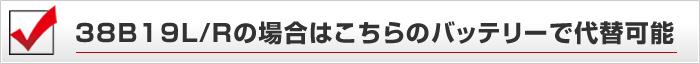 38B19L/R代替え用バッテリー