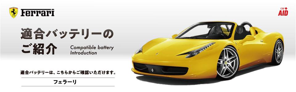 フェラーリ(Ferrari)適合バッテリーのご紹介