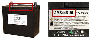 バッテリーの上面部に型式があります。