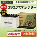 GSユアサバッテリーGYN-30A19R/L(農業機械用)