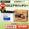 GSユアサバッテリーPDL-D26R/L