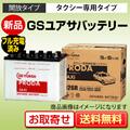 GSユアサバッテリーPTX-55D26R/L(タクシー用)