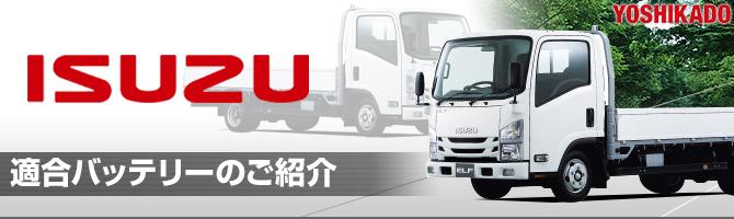 いすゞ(ISUZU) 適合バッテリー