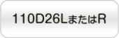 110D26LまたはR