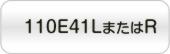 110E41LまたはR