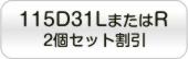 115D31セット割引