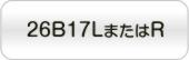 26B17LまたはR