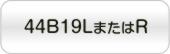 44B19LまたはR