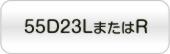 55D23LまたはR