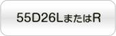 55D26LまたはR