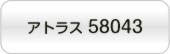 アトラス 58043