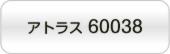 アトラス 60038