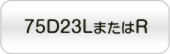 75D23LまたはR