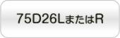 75D26LまたはR