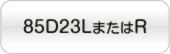 85D23LまたはR