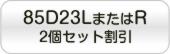 85D23セット割引