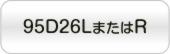 50B24LまたはR