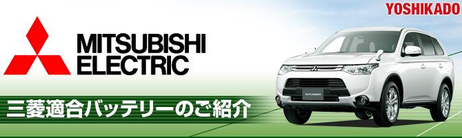 三菱(MITSUBISHI) 適合バッテリー