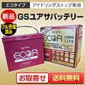 GSユアサバッテリー ECO.R N-55/N-55R(70B24R/L)