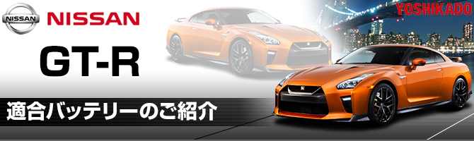 日産 GT-R 3800cc適合バッテリーのご紹介