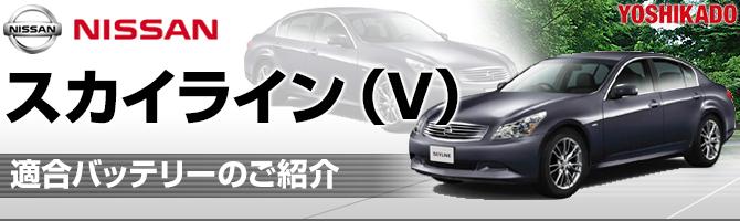 日産 スカイライン(V35-V37)適合バッテリーのご紹介