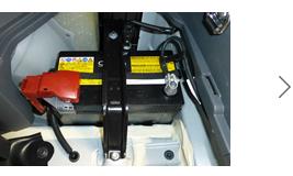 バッテリーはエンジン・トランクルームにあります。