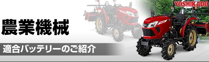 農業機械 適合バッテリーのご紹介