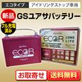 GSユアサバッテリー ECO.R S-95/S-95R(100D26R/L)