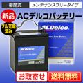 ACデルコ SMF40B19R/L