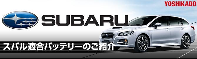 スバル(SUBARU) 適合バッテリー