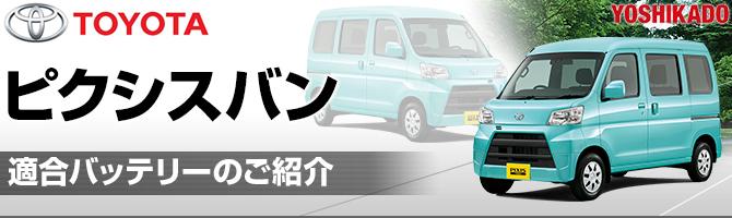 トヨタ ピクシスバン適合バッテリーのご紹介