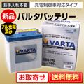 新品 国産車用バッテリー VARTA(バルタ) SUPER J-SPEC 55B19L/R