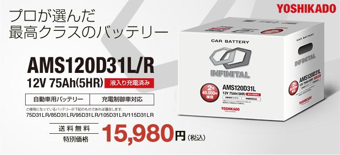 インフィニタル(INFINITAL)自動車バッテリー AMS120D31L/R(充電制御車対応)