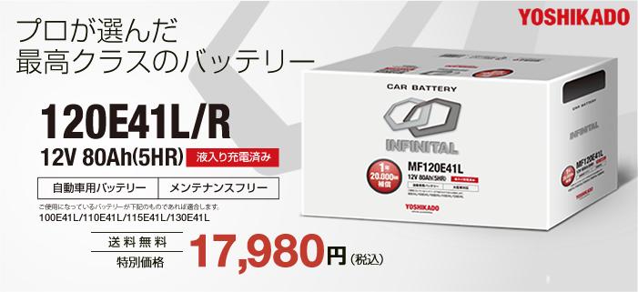 インフィニタル(INFINITAL)自動車バッテリー 120E41L/R