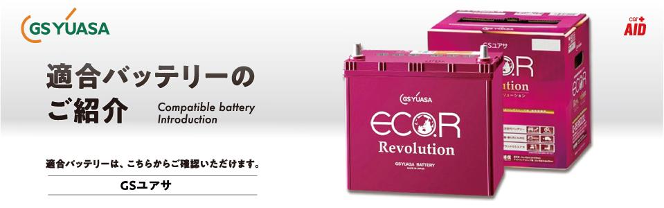 GSユアサ バッテリー